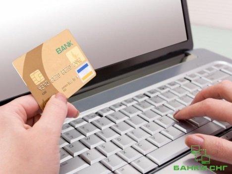 Интернет Банкинг - регистрация, тарифы, вопросы